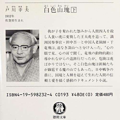 戸川幸夫『白色山塊』