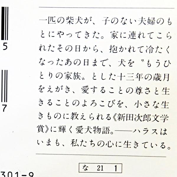 中野孝次『ハラスのいた日々』