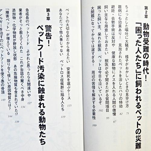 須磨一郎『本物の獣医・ニセ物の獣医』