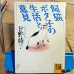 曾野綾子『飼猫ボタ子の生活と意見』