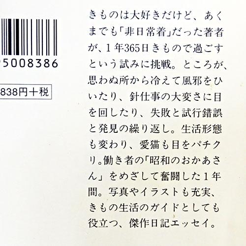 群ようこ『きもの365日』