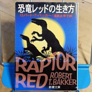 バッカー『恐竜レッドの生き方』