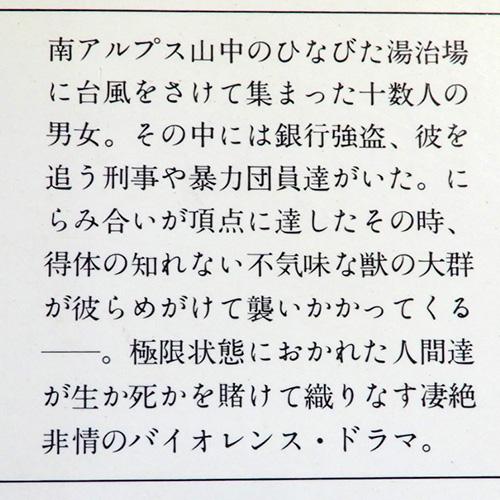 西村寿行『魔の牙』