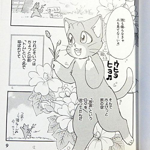 安孫子三和『みかん・絵日記 特別編・・・第1巻』