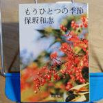 保坂和志『もうひとつの季節』