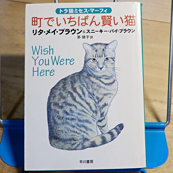 ブラウン,R.M.『町でいちばん賢い猫』