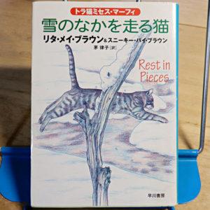 ブラウン,R.M.『雪の中を走る猫』