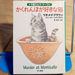 ブラウン,R.M.『かくれんぼが好きな猫』