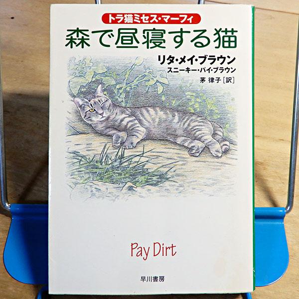 ブラウン,R.M.『森で昼寝する猫』