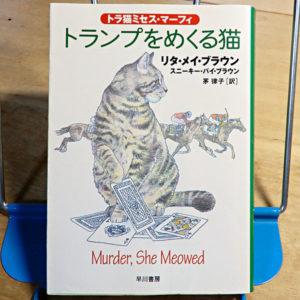 ブラウン,R.M.『トランプをめくる猫』
