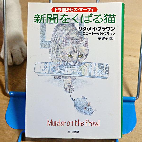 ブラウン,R.M.『新聞をくばる猫』