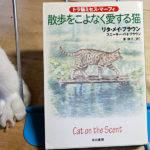 ブラウン,R.M.『散歩をこよなく愛する猫』