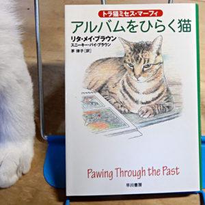 ブラウン,R.M.『アルバムをひらく猫』