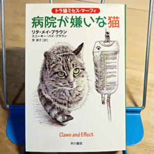 ブラウン,R.M.『病院が嫌いな猫』
