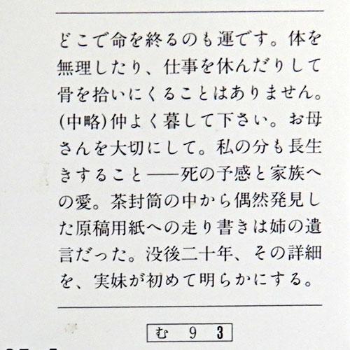 『向田邦子の遺言』