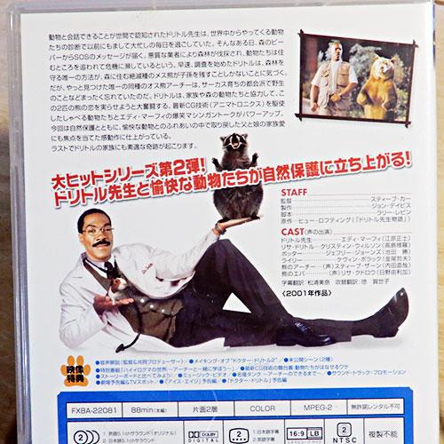映画『エディー・マーフィ ドクター・ドリトル2』