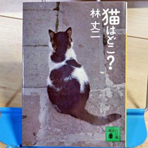 林丈二『猫はどこ?』