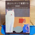 羽田詩津子『猫はキッチンで奮闘する』