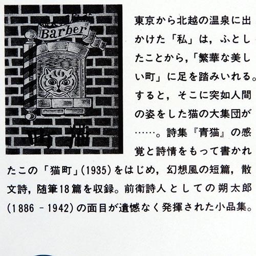 萩原朔太郎『猫町』