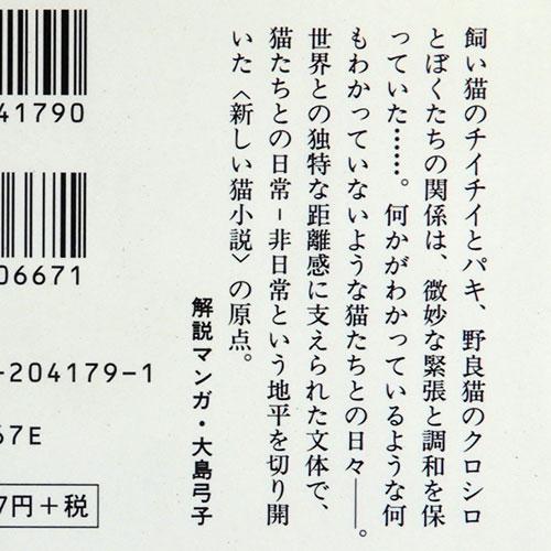 保坂和志『猫に時間の流れる』