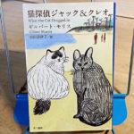 モリス『猫探偵ジャック&クレオ』