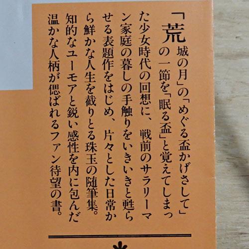 向田邦子『眠る盃』