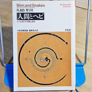 モリス『人間とヘビ』