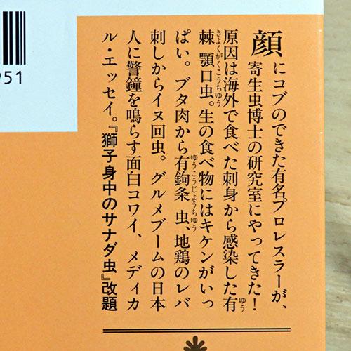 藤田紘一郎『踊る腹のムシ グルメブームの落とし穴』
