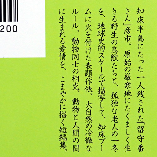 戸川幸夫『オホーツク老人』