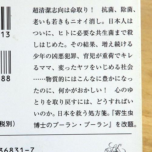 藤田紘一郎『パラサイトの教え』