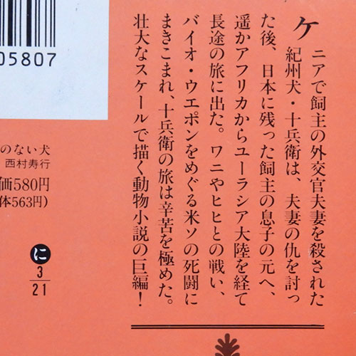 西村寿行『旅券のない犬』