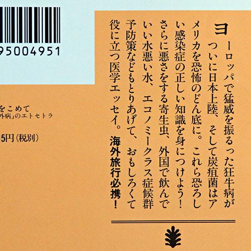 藤田紘一郎『サナダから愛をこめて』