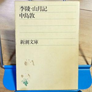 中島敦『山月記』