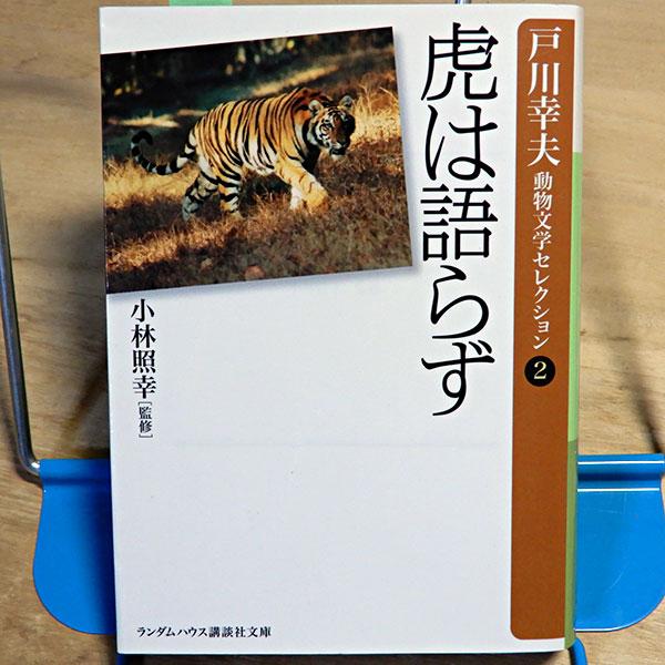 戸川幸夫『虎は語らず』