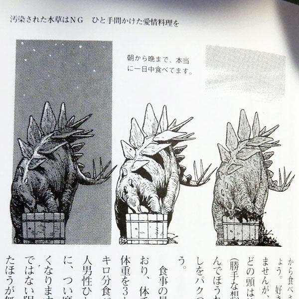 『ティラノサウルスの育て方』