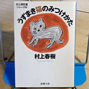 村上春樹『うずまき猫のみつけかた』