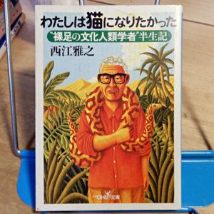 """西江雅之 『わたしは猫になりたかった """"裸足の文化人類学者""""半生記』"""