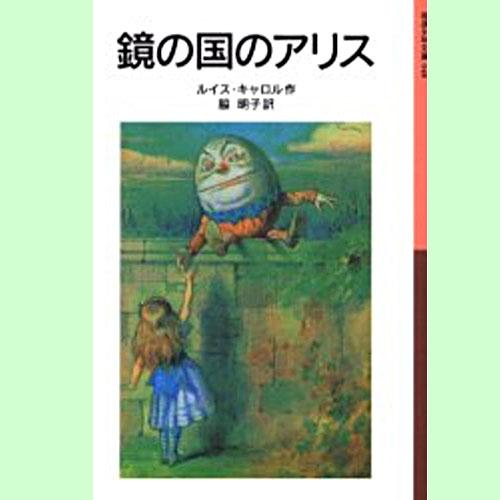 ルイス・キャロル『不思議の国のアリス』