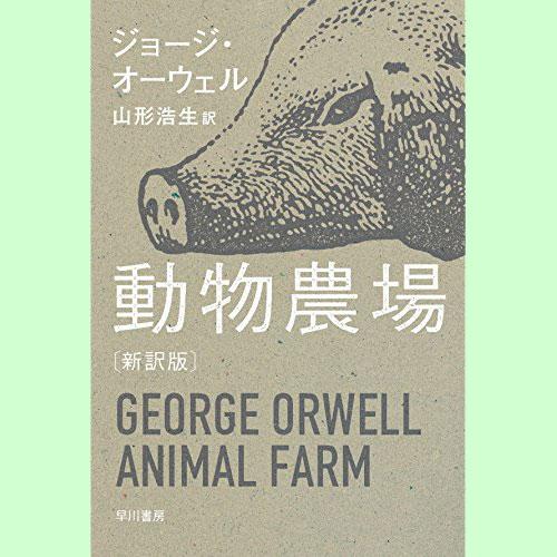 オーウェル『動物農場』