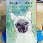 ブラウン『猫は山をも動かす』