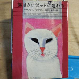 ブラウン『猫はクロゼットに隠れる』