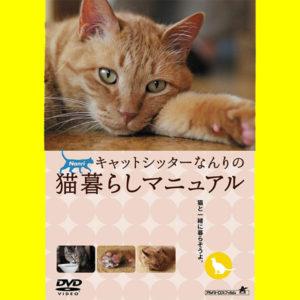 DVD『キャットシッターなんりの猫暮らしマニュアル』