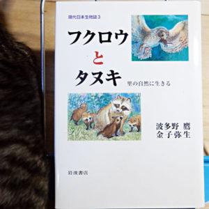 現代日本生物誌3『フクロウとタヌキ』