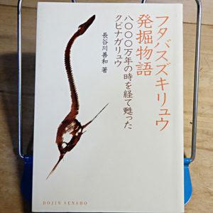 長谷川善和『フタバスズキリュウ発掘物語』