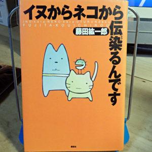藤田紘一郎『イヌからネコから伝染(うつ)るんです』