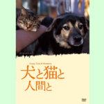 映画『犬と猫と人間と Dogs, Cats & Humans』