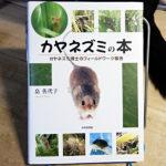 畠佐代子『カヤネズミの本』