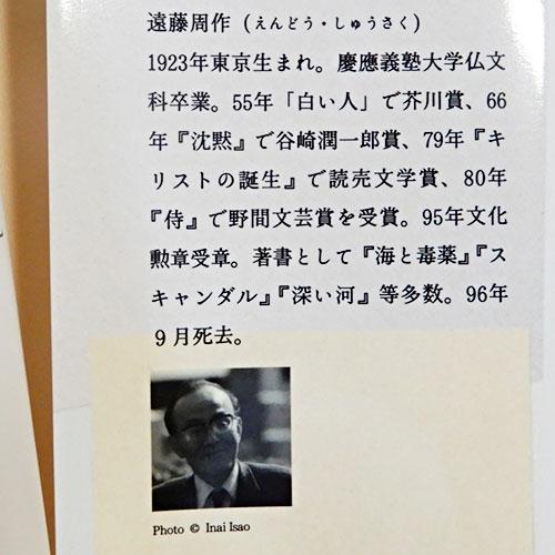 遠藤周作『狐狸庵動物記』