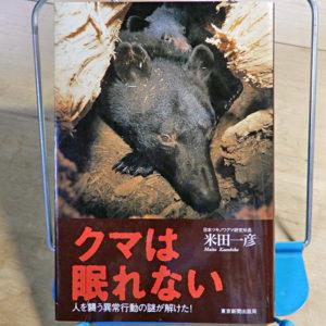 米田一彦『クマは眠れない』