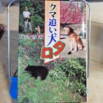 米田一彦『クマ追い犬タロ』